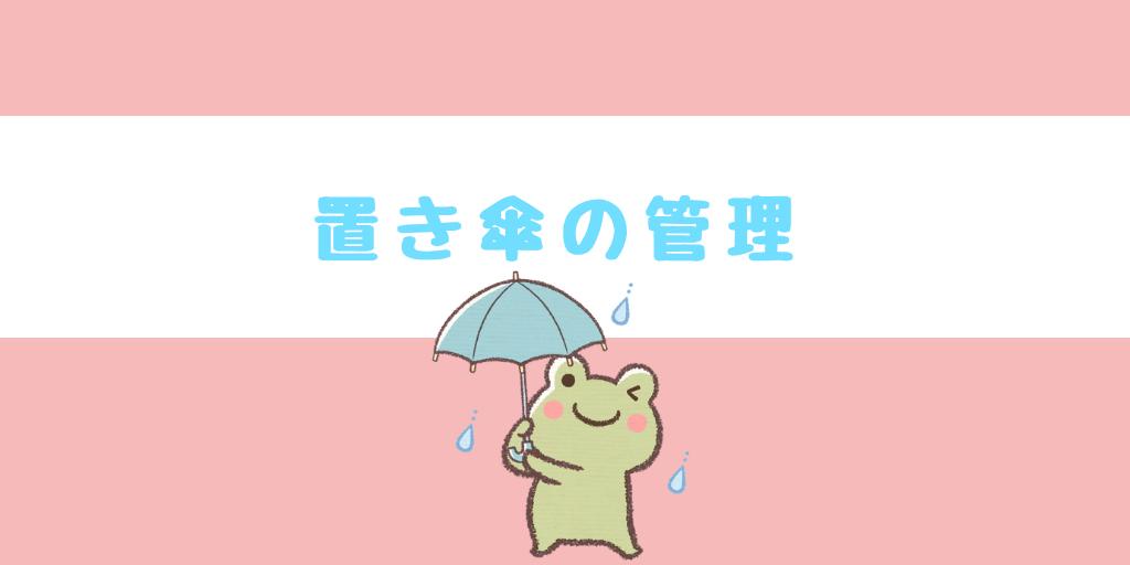 置き傘の管理