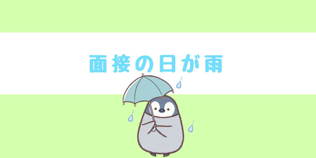 面接の日が雨