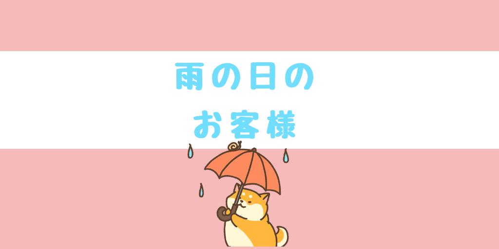雨の日のお客様
