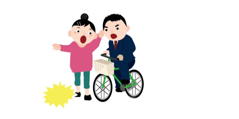 自転車に注意