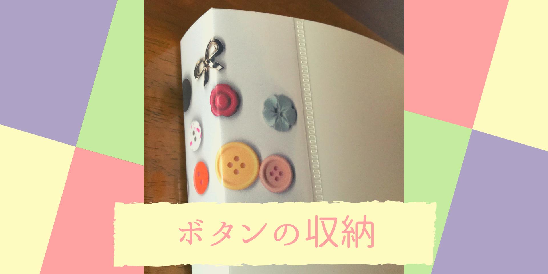 ボタンの収納