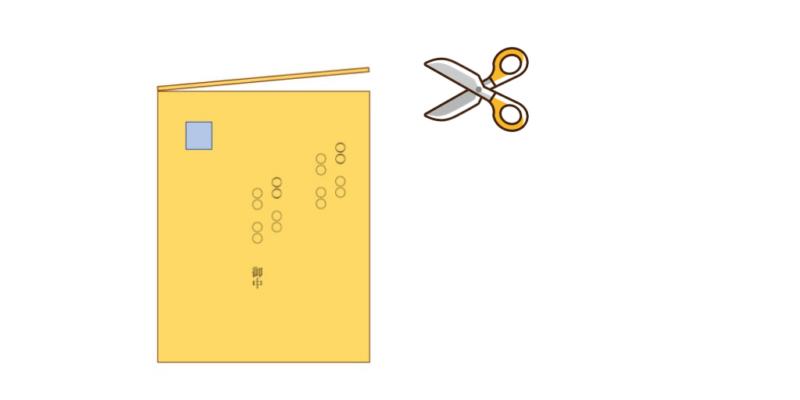 封筒の開け方1