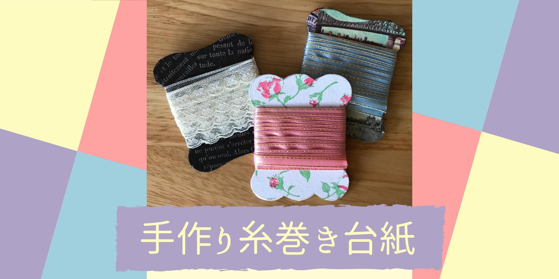 手作り糸巻き台紙