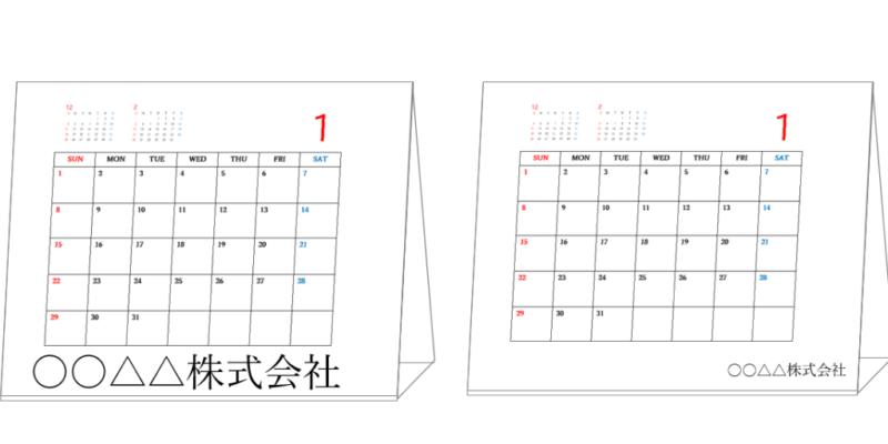卓上カレンダー会社名